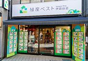 「殖産のベスト井の頭公園口店」を出店