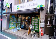 「殖産のベスト世田谷店」を出店