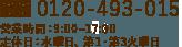 0120-493-015 受付時間:10:00~19:00(水曜休み)