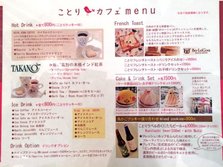 kotoricafe-menu