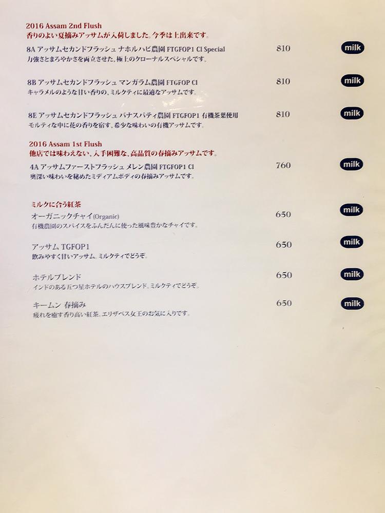 tea-market-gclef18