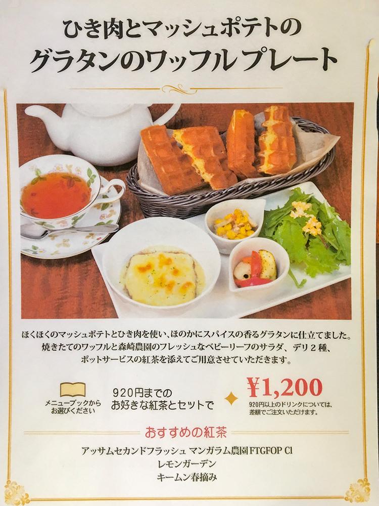 tea-market-gclef19