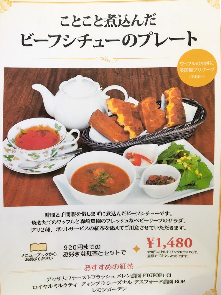 tea-market-gclef20