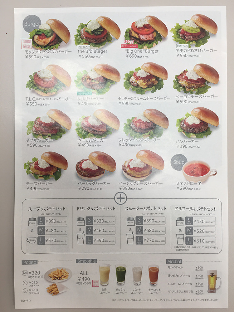 the-3rd-burger15