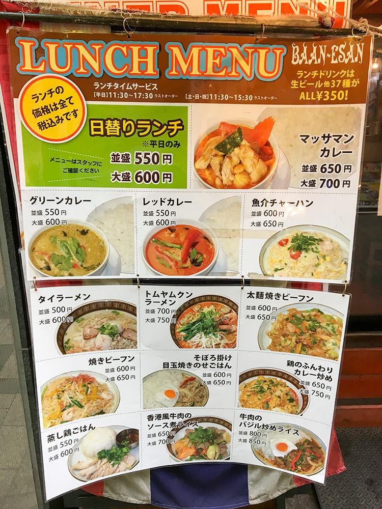 高円寺 タイ 料理