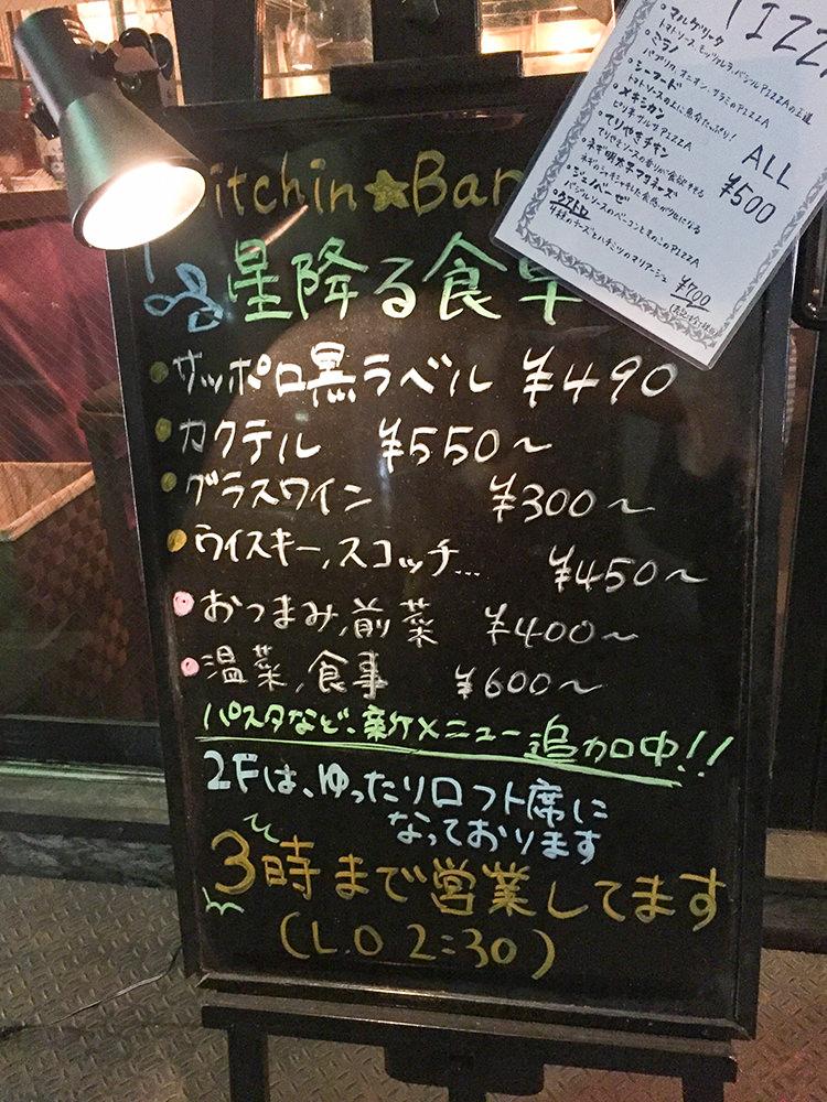 hoshifuru2