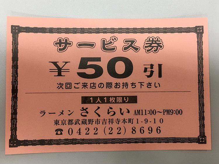 ramen-sakurai8