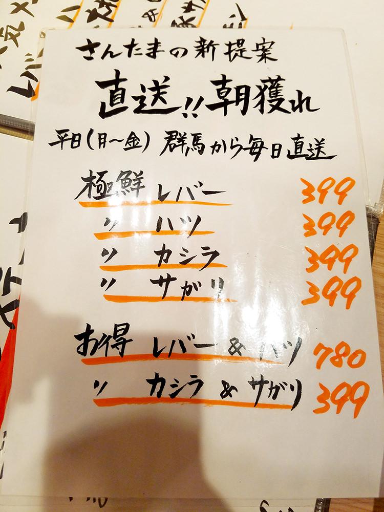 santama-kichijoji3