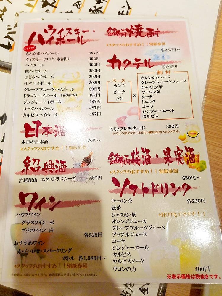 santama-kichijoji4