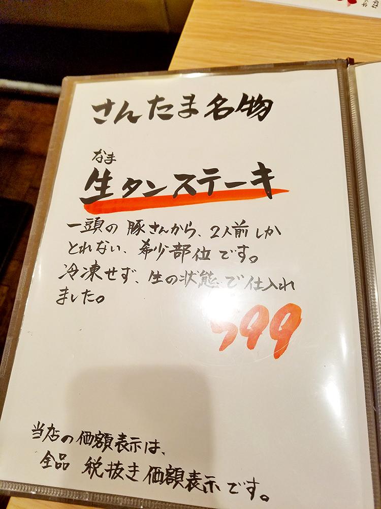 santama-kichijoji6