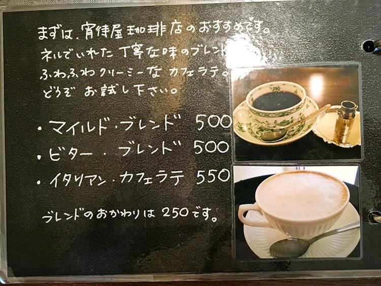 yoroimachiya-coffee16