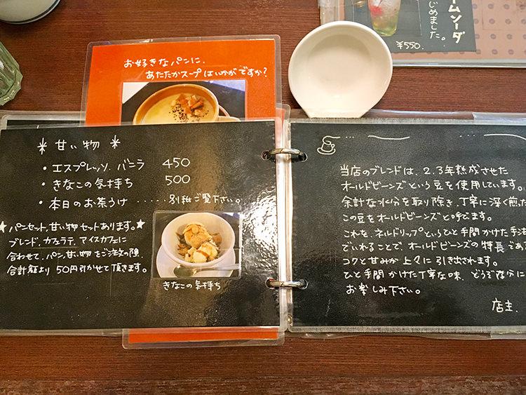 yoroimachiya-coffee22