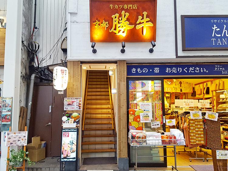kyoto-katsugyu3