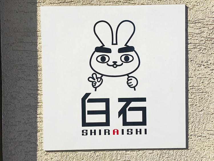 udon-shiraishi3