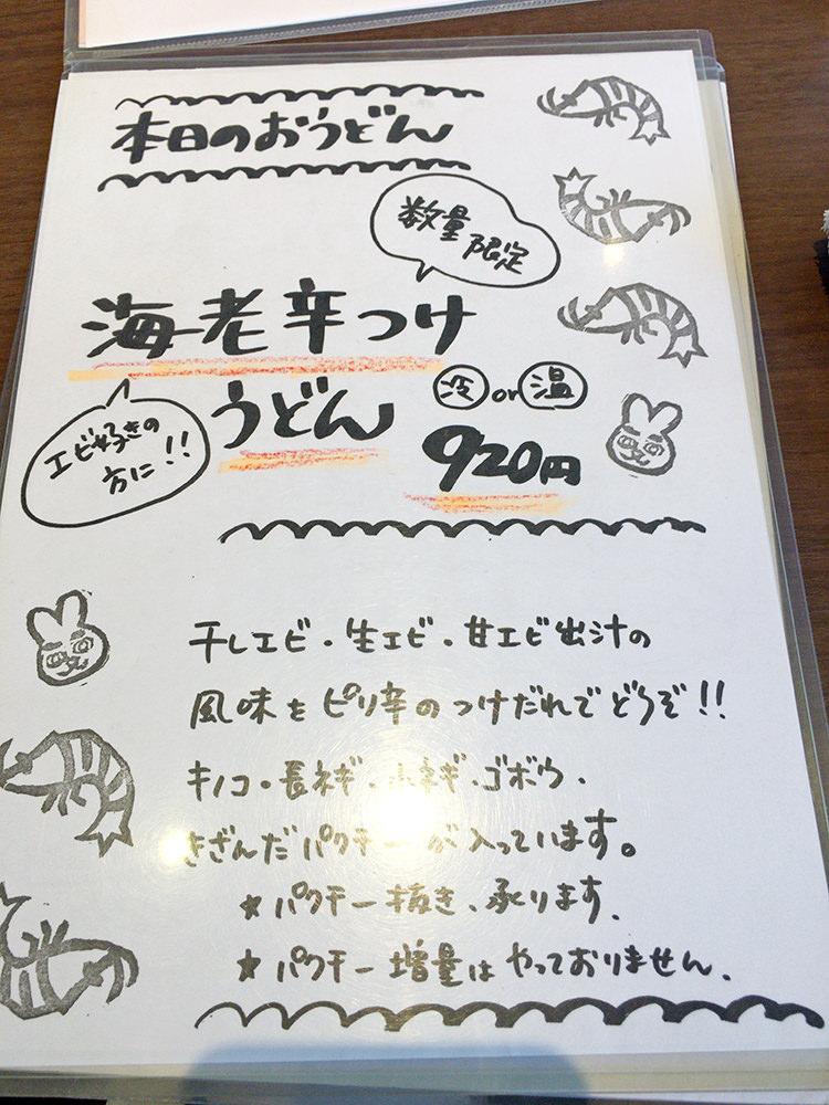 udon-shiraishi8