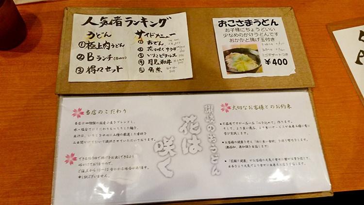 hanawasaku11