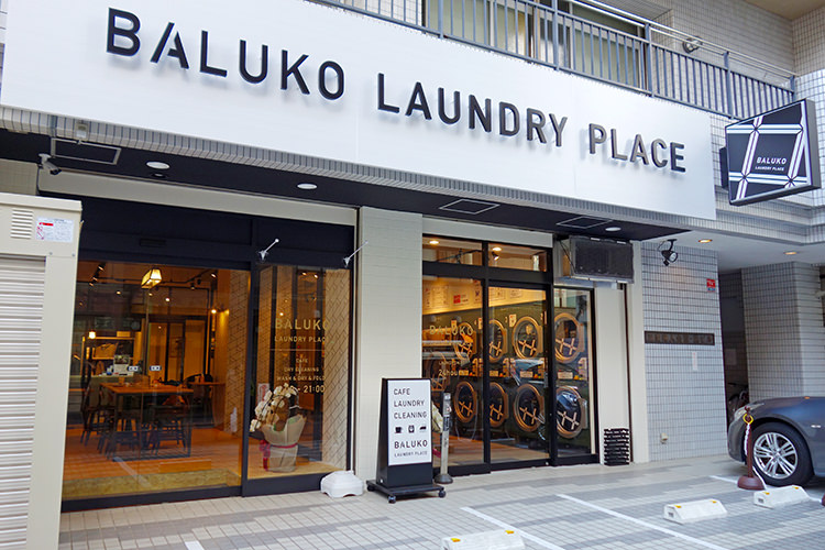 BALUKO-LAUNDRY-PLACE1