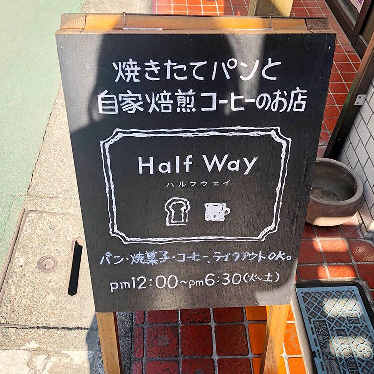 halfway2