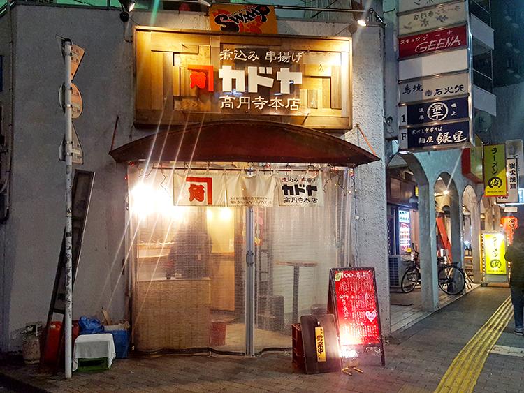 kadoya-koenjikitaguchiten28