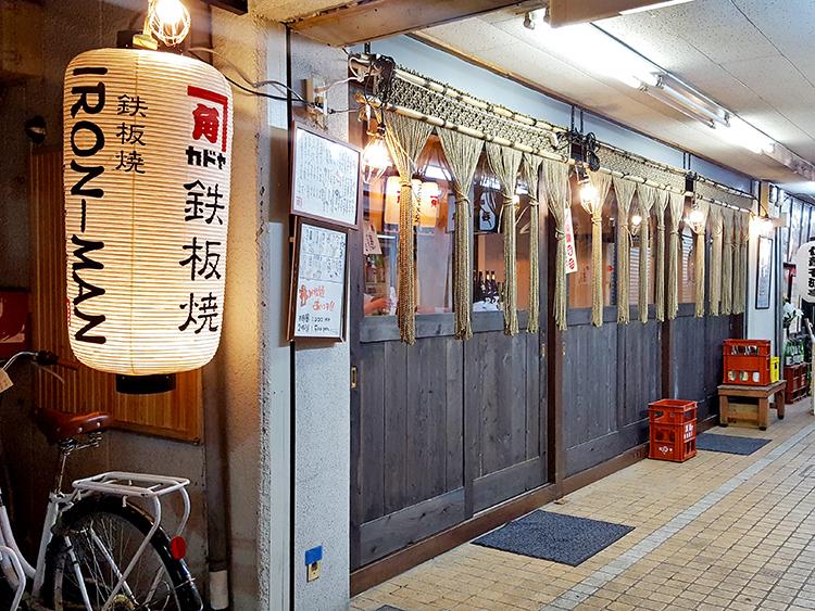 kadoya-koenjikitaguchiten29