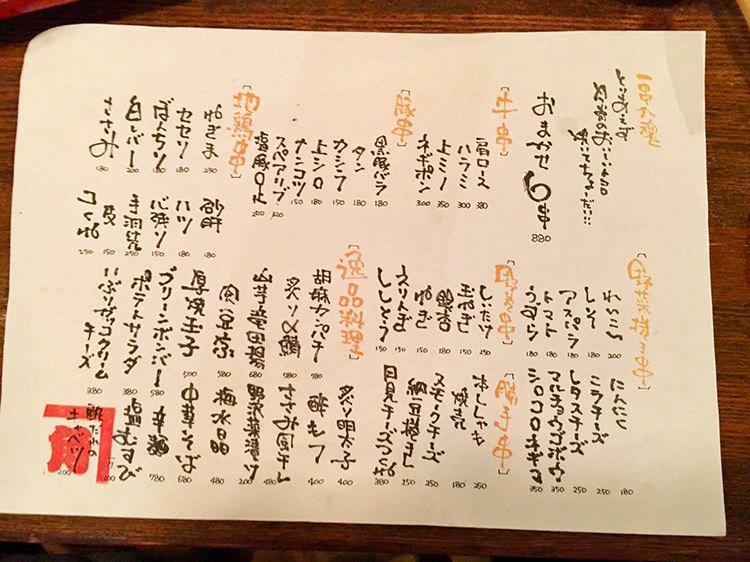 kadoya-koenjikitaguchiten6