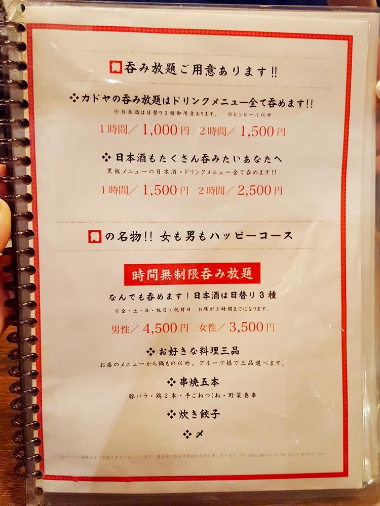 kadoya-koenjikitaguchiten9