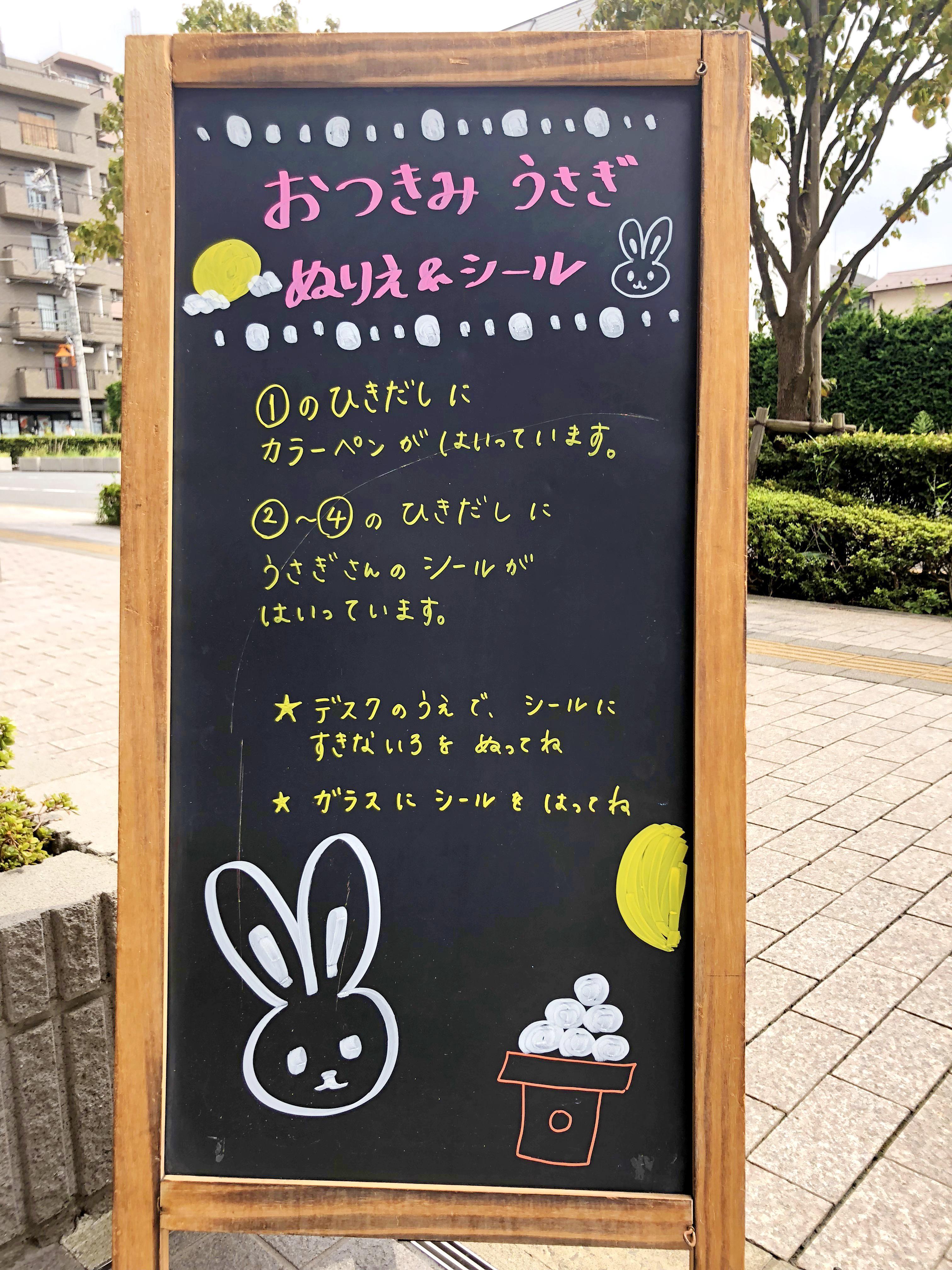 2018-09-01_otsukimi-mitaka-2blboad